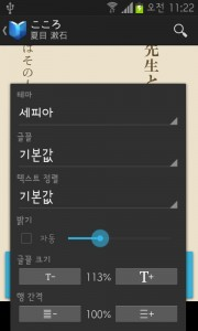 [Play Book] OS 4.1.2 galaxy S2